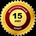 НАМ 15 ЛЕТ!
