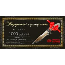 Сертификат на сумму 1000 руб.