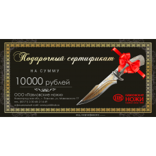 Сертификат на сумму 10000 руб.