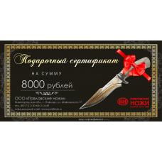 Сертификат на сумму 8000 руб.